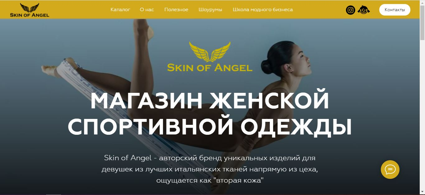 КОЖА АНГЕЛА (SKIN OF ANGEL)