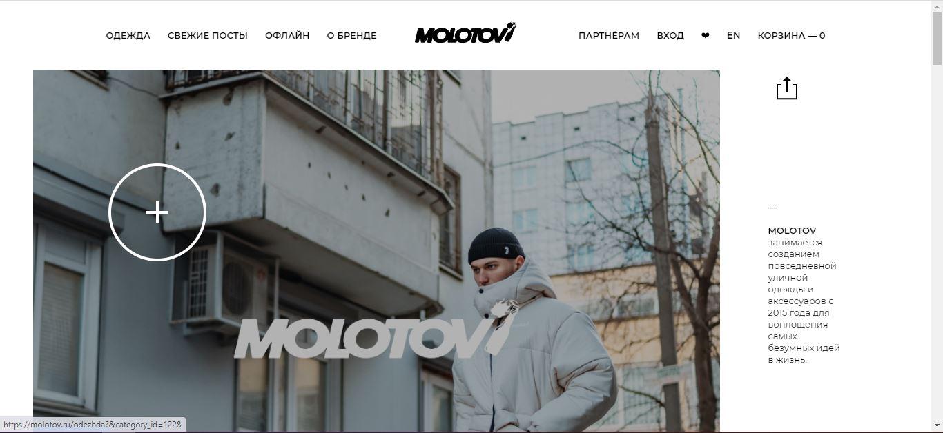 MOLOTOV BRND